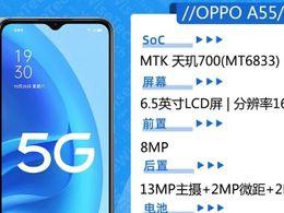 E拆解:从OPPO A55来看看,时下的千元5G如何控制成本的?