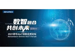 数智融合 共创未来——2021研华AIoT创新应用论坛云上起航