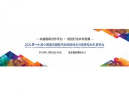 CAMTS2021南京汽车制造展,展位火爆进行中,超60%展位已被预定