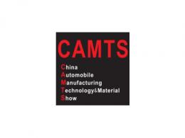 2021第十七届南京国际汽车制造技术与装备及材料展览会
