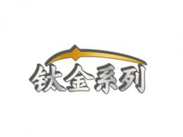 易灵思® 宣布扩充高性能 钛金系列™ FPGA 产品