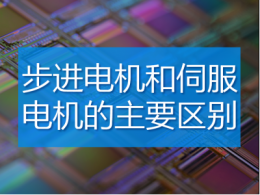 步进电机和伺服电机的主要区别和适用范围是什么