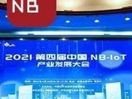 2021第四届NB-IoT产业发展大会圆满落幕,开启NB-IoT应用新征程