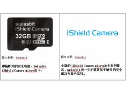 """即插即用的安全功能:Swissbit推出全新""""iShield Camera""""存储卡"""