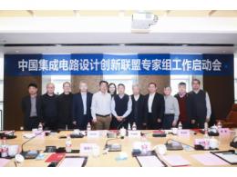 """应用引领,创新驱动 ——中国集成电路设计创新联盟7月举办行业首个""""IC创新应用""""品牌大会"""