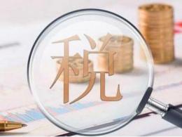 财政部等部门发布显示产业发展进口税收政策:部分原材料、零配件免征进口关税;
