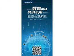 数智融合,共创未来——2021研华AIoT创新应用论坛云上起航