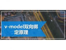 v-model双向绑定原理