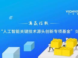 """再赢信赖丨文安智能获""""人工智能关键技术源头创新专项基金""""支持"""