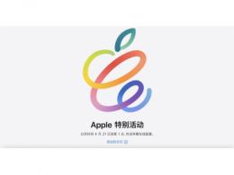 苹果春季发布会官宣,这款产品等了三年!