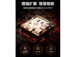 搭载瑞芯微RK3568芯片,联想商用全新系列智能物联新品发布