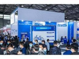 智引未来,MPS携各类智慧供电方案亮相幕展