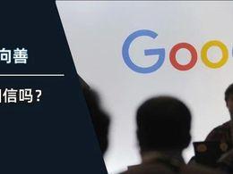 """谷歌AI伦理团队闹剧仍未完结,巨头们所说的""""科技向善""""还能相信吗?"""