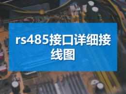 rs485接口详细接线图