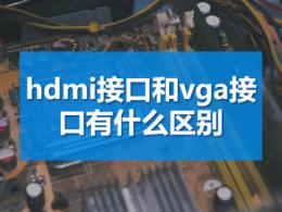 hdmi接口和vga接口有什么区别
