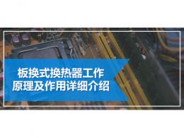 板换式换热器工作原理及作用详细介绍