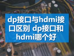 dp接口与hdmi接口区别 dp接口和hdmi哪个好
