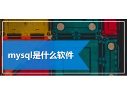 mysql是什么软件