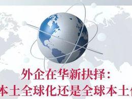 外企在华新抉择:本土全球化还是全球本土化