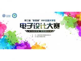 """2021年度""""复微杯""""第三届全国大学生电子设计大赛正式开赛"""