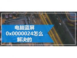电脑蓝屏0x0000024怎么解决的