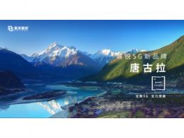 紫光展锐发布5G全新品牌 公布5G系列化产品布局