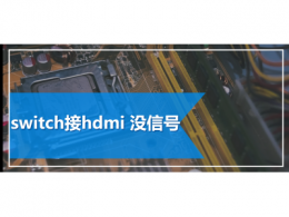 switch接hdmi 没信号