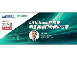 构建安全电路,贸泽电子携手Littelfuse举办电路保护在线研讨会