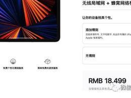 """苹果这次""""抢钱""""有点狠,小两万的iPad Pro谁买得起?"""