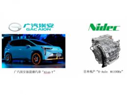 """广汽埃安的全新电动汽车中采用了 日本电产(尼得科/Nidec)的驱动马达系统""""E-Axle""""(100kW)"""