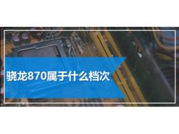骁龙870属于什么档次