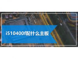 i510400f配什么主板