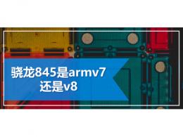 骁龙845是armv7还是v8