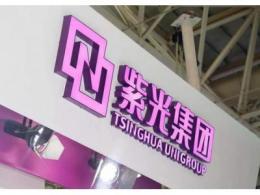 紫光展锐:搭载 5G 芯片 V510 的 5G CPE 设备已在海内外量产商用