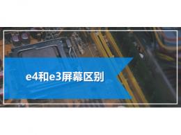 e4和e3屏幕区别