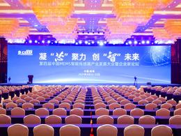 """""""凝""""芯""""聚力、""""智""""创未来"""",第四届中国MEMS智能传感器产业发展大会开幕"""