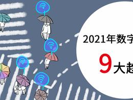 2021年数字化转型9大趋势