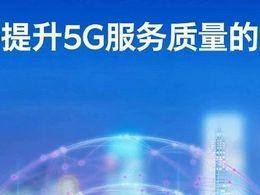 护航5G健康发展,从规范业务数据发布开始