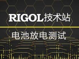 RIGOL技术站 | 三分钟玩转电池放电测试