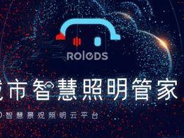iRo城市智慧照明管家 | 一切就绪 未来已来