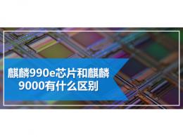 麒麟990e芯片和麒麟9000有什么区别