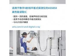艾迈斯半导体推出新款高性能读取IC,推动医疗和工业数字化X射线设备制造商降本增效