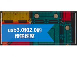 usb3.0和2.0的传输速度
