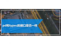 pd和typec的接口是否一样