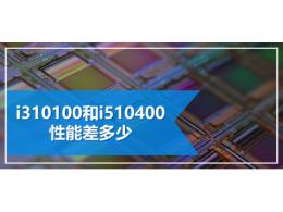 i310100和i510400性能差多少