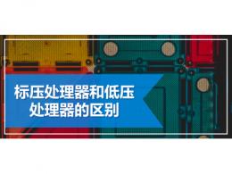 标压处理器和低压处理器的区别