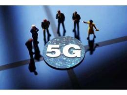 深圳拟加快推进5G全产业链高质量发展,推动5G赋能各行业