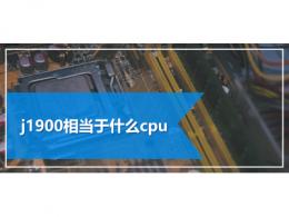 j1900相当于什么cpu