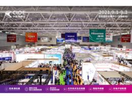光电技术应用走向多元化,第23届中国国际光电博览会9月深圳开幕