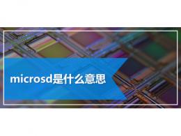 microsd是什么意思
